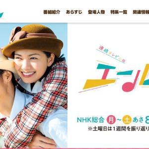 NHK連ドラ「露営の歌」