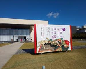 2019年11月 正倉院展と佐竹本三十六歌仙絵をめぐる旅