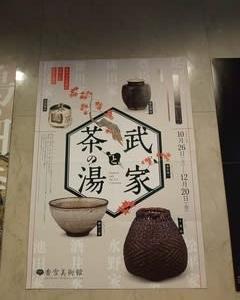 武家と茶の湯