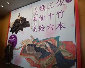 正倉院&佐竹本の旅~その2 後半は京都で一点盛り。