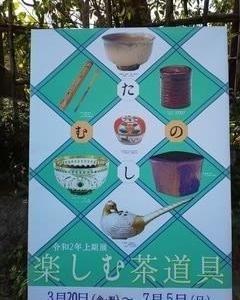 楽しむ茶道具