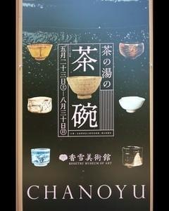 茶の湯の茶碗