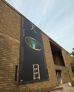 大阪市立東洋陶磁美術館のバックナンバーリスト