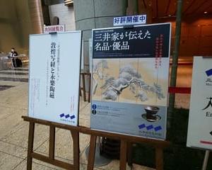三井家の名品、茶陶に注目~