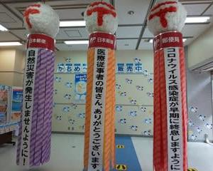七夕飾り、国からのメッセージは?