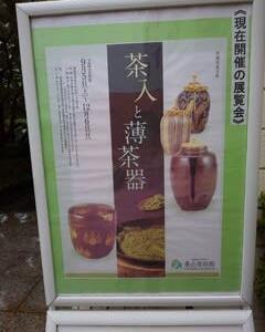 茶入と薄茶器