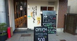初冬の京都寄り道~その2 一年越しの朝食