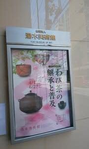 わび茶の継承と普及