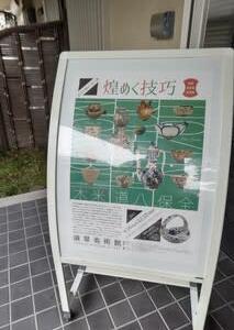 幕末京焼の三名工展