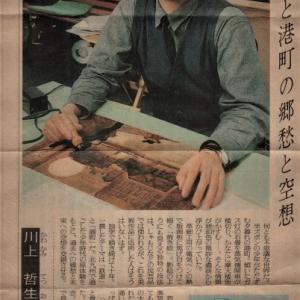 古い新聞記事
