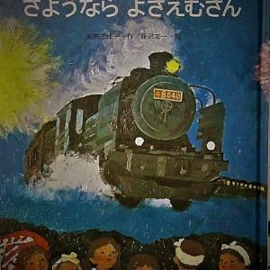 鉄道絵本館「さよらな よざえむさん」
