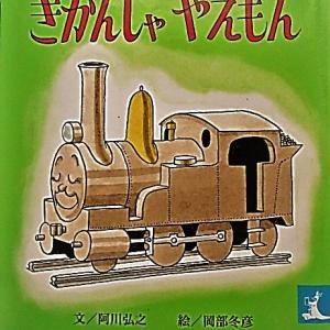 鉄道絵本館 きかんしゃやえもん あらためて にっぽんの鉄道絵本