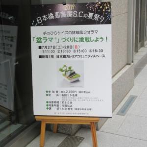 7月27日の日本橋高島屋 盆ラマワークショップより