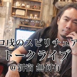 1/26 スピリチュアルトークライブ開催!