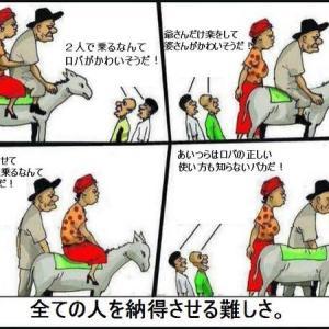 人が人を裁く事の難しさ。