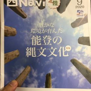 石浦神社と菅原道真巡礼 奇跡の旅。