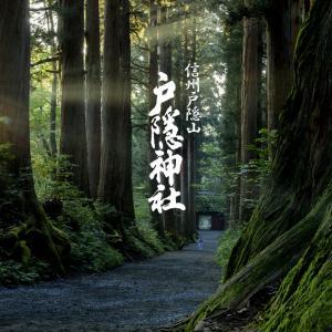 クロ戌と行く戸隠神社と天空温泉の旅!