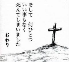 なんの価値もない信仰。