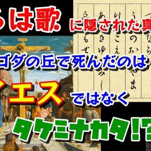 カタカムナの謎といろは歌の謎を解く!