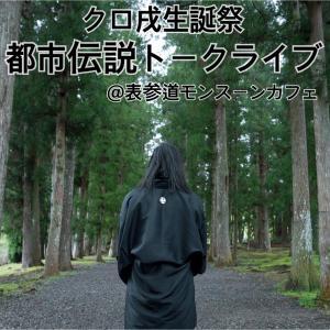 8/24 都市伝説トークライブ@表参道