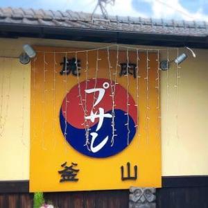 ある意味#釜山なう、です(笑) ~きたぁ♡「応答せよ1994」~