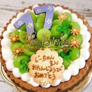 喜寿のお祝いケーキ♡ ~シャインマスカットタルト&シフォン♡~