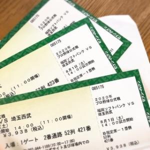 あ~…幻のチケット。 ~袋かき氷♡~