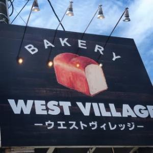 今どきパン屋さんはめちゃオシャレです♡ ~ウエスト ヴィレッジ♡~