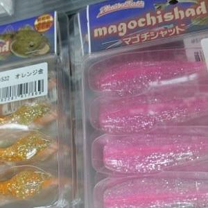 マゴチシャッド!!&サムライジグ暴れん坊侍