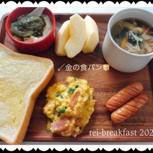 朝食と、朝の体操と、、朝の猫♪