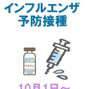 インフルエンザの予防接種大変な事になってました。