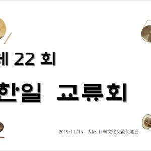 [参加受付]第22回 日韓交流会をひらきます~!