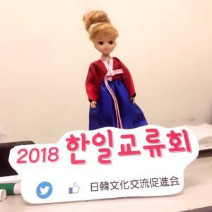 日韓文化交流促進会お知らせページ