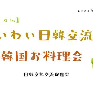 韓国風ピリ辛和え「ムセンチェ(무생채)」を作りました![Zoom]日韓交流+韓国お料理会
