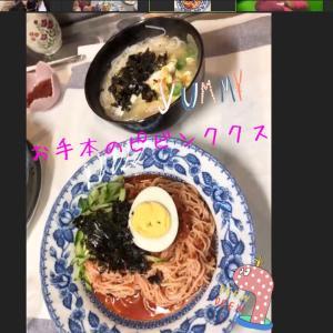 ピビンククス(韓国の辛い混ぜ麺)を作りました![Zoom]日韓交流+韓国お料理