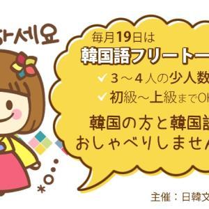 [参加募集]4月韓国語webフリートーク会