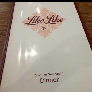 さよなら(T_T) Like Like Drive Inn (T_T)