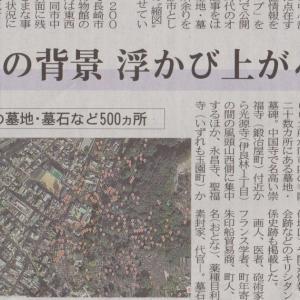 「長崎墓マップ」が長崎新聞で紹介されました
