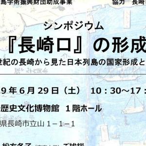 【乞拡散】シンポジウム「『長崎口』の形成 -15~19 世紀の長崎から見た日本列島の国家形成と対外関係-」