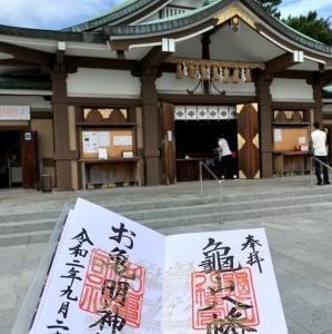 下関 亀山八幡宮