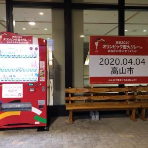TOKYO2020 聖火リレー