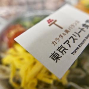 東京アスリート食堂 竹橋 東京のテークアウト
