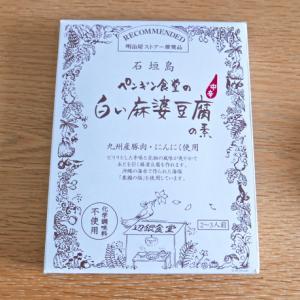 辺銀食堂 白い麻婆豆腐の素