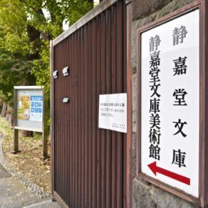 静嘉堂文庫美術館  岡本  東京