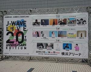 J-WAVEのライブに行ってきました♪