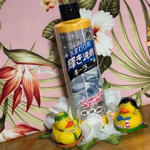 【モニター】輝き洗剤キーラ