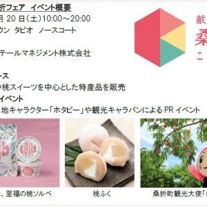 【イベント】7/20(土)献上桃の郷 桑折フェア開催!