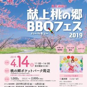 【イベント】献上桃の郷BBQフェス2019が今年も開催されるよー!
