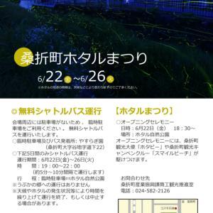 【イベント】今年のホタル観賞期間は6月22日(金)から!
