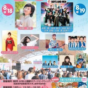 【イベント】8月18日・19日は「こおり満福まつり!2018」開催だよ〜!!
